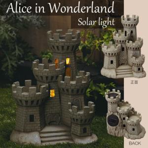 ソーラーライト 屋外 照明 ガーデンライト 不思議の国のアリス キャッスル LED 光センサー付 ソーラーライト 庭 外灯 照明器具 おしゃれ|estoah