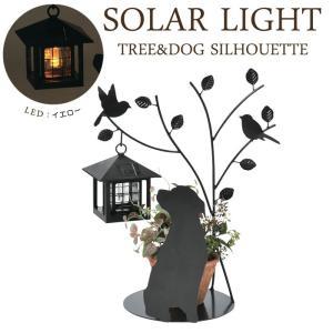 ソーラーライト LED ガーデンライト 光センサー付 屋外照明 Tree&Dog 犬のシルエット 外灯 照明器具 おしゃれ estoah