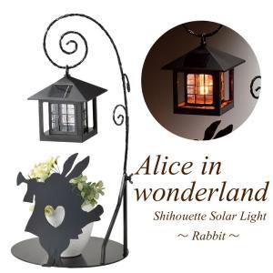 ソーラーライト 屋外 照明 ガーデンライト LED 不思議の国のアリス シルエットソーラー (ラッパうさぎ) 組立式 光センサー付 庭 照明器具 おしゃれ estoah