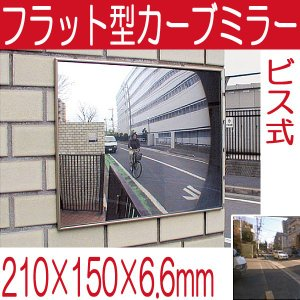 駐車場 車庫 カーブミラー 鏡 道路反射鏡 フラット型凸面機能ミラー210×150(ビス式) 室内・屋外両用|estoah