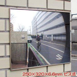 駐車場 車庫 カーブミラー 鏡 道路反射鏡 フラット型凸面機能ミラー 250×320(ビス式) 室内・屋外両用|estoah