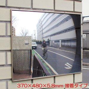 駐車場 車庫 カーブミラー 鏡 道路反射鏡 フラット型凸面機能ミラー F48B-特注接着 370×480 室内・屋外両用|estoah