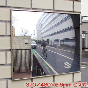 駐車場 車庫 カーブミラー 鏡 道路反射鏡 フラット型凸面機能ミラー 370×480(ビス式) 室内・屋外両用|estoah