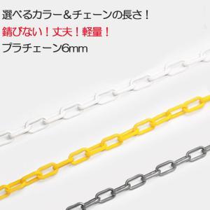 駐車場  チェーン プラチェーン プラスチックチェーン 厚さ6ミリ 白/黄色/銀  チェーンの長さ 5m×1本 /1.5m×3本/1m×4本|estoah