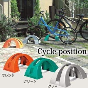 自転車スタンド 1台用 樹脂製 サイクルポジション 自転車置き場 自転車|estoah