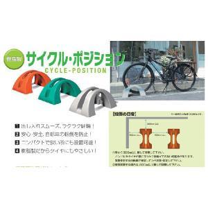 自転車スタンド 1台用 樹脂製 サイクルポジション 自転車置き場 自転車|estoah|04