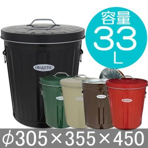 ゴミ箱 ごみ箱 バケツ ふた付き OBAKETSU オバケツ 容量33リットル おしゃれ アイボリー/赤/緑/黒/ブラウン|estoah