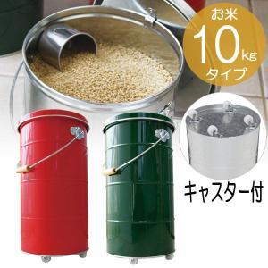 米びつ おしゃれ ライスストッカー 10kg キャスター付き OBAKETSU オバケツ  赤 / 緑|estoah