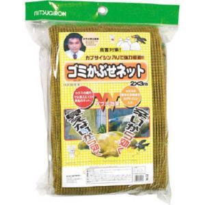 カラス対策 ゴミネット カプサイシン入り カラスよけゴミネット 黄色 2×3m イエロー 集積所用|estoah