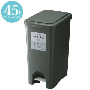 ゴミ箱 ごみ箱 サビロ プッシュペダルペール 約45リットル グリーン|estoah