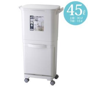 ゴミ箱 ごみ箱 ワゴンペール 2分別 フック付 キャスター付き 総容量約45リットル ホワイト|estoah