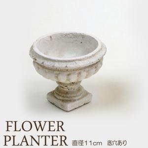 プランター 植木鉢 フラットベース 特小 直径11cm (底穴なし)  レジン 鉢 オーナメント オシャレ|estoah