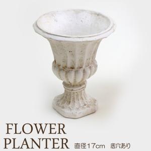 プランター 植木鉢 フラワーベース  中 直径17cm (底穴あり) レジン 鉢 オーナメント オシャレ|estoah