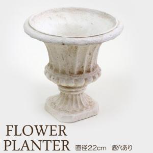 プランター 植木鉢 フラワーベース  大 直径22cm (底穴あり) レジン 鉢 オーナメント オシャレ|estoah