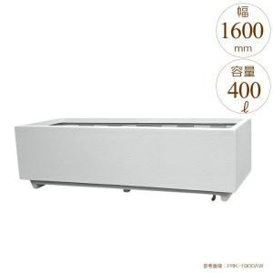 プランター 大型 長方形 植木鉢 大型FRPプランター シリーズ ホワイト W1600×D550×H550mm ガーデニング 園芸用品 【代引不可】|estoah