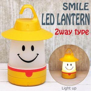 LEDライト スマイルLEDランタン 2wayタイプ タンポポ 非常用ライト 防災グッズ 懐中電灯 アウトドア ライト|estoah