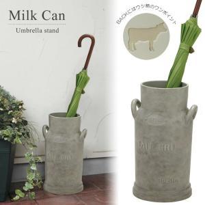 傘立て おしゃれ かわいい ミルク缶 シルバー ガーデンニング雑貨 estoah