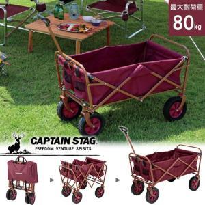 CAPTAIN STAG キャプテンスタッグ リアカー 運搬車 大容量ワゴン ストレッチ 伸縮4輪キャリー TYPE2 ブラウン 専用カバー付  防災グッズ アウトドア キャンプ|estoah