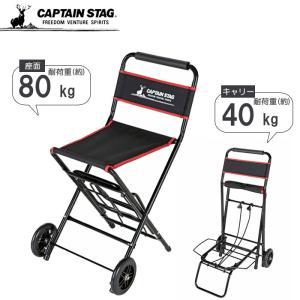 CAPTAIN STAG キャプテンスタッグ キャリーカート 折りたたみ チェアーキャリー キャリーワゴン チェア キャンプ アウトドア|estoah