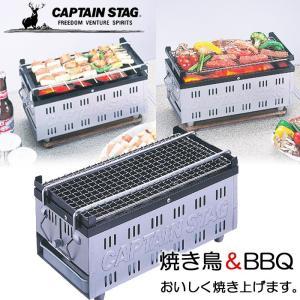 CAPTAIN STAG キャプテンスタッグ 水冷焼き鳥 バーベキューコンロ BBQ キャンプ アウトドア|estoah