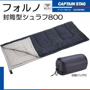 CAPTAIN STAG キャプテンスタッグ 寝袋 フォルノ 封筒型シュラフ800 ダークネイビー 収納バック付き  キャンプ アウトドア 防災グッズ|estoah
