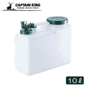 CAPTAIN STAG キャプテンスタッグ 水 タンク 保存容器 ボルディーウォータータンク10リットル キャンプ アウトドア 防災グッズ 防災用品 海水浴|estoah