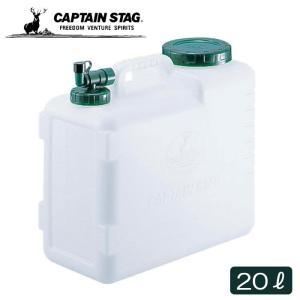 CAPTAIN STAG キャプテンスタッグ 水 タンク 保存容器 ボルディーウォータータンク20リットル キャンプ アウトドア 防災グッズ 防災用品 海水浴|estoah