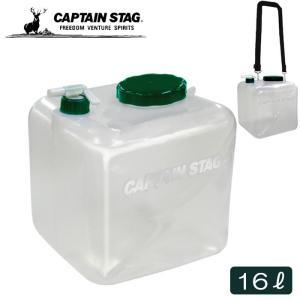 CAPTAIN STAG キャプテンスタッグ 水 タンク 保存容器 クレア広口ウォータージャグ16リットル キャリーベルト付き キャンプ アウトドア 防災グッズ|estoah
