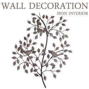 アイアン壁飾り ウォールデコレーション 壁掛け インテリア バードトウイグ ウォールオーナメント アートパネル インテリア雑貨 玄関 おしゃれ estoah