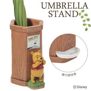 傘立て かさ立て ディズニー くまのプーさん 可愛い おしゃれ 店舗 ガーデンニング雑貨 お祝い 新築祝い 贈り物 estoah