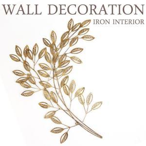 アイアン ウッド 壁飾り ウォールデコレーション 壁掛け インテリア ウォールデコ ゴールドリーフブランチ ウォールオーナメント|estoah