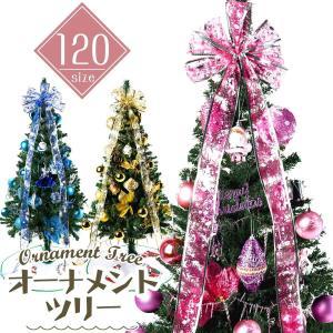 クリスマスツリー 北欧 New 120cm 緑ツリー 選べる Green led 付 おしゃれ オーナメント セット クリスマス ツリー 店舗 家庭 用 cm19c esuon-angel