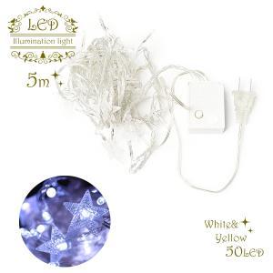 Led 50球 5m 星型 白色 黄色 室内 屋内 イルミネーション クリスマス オーナメント 用 電球 cm19e esuon-angel