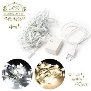 Led 40球 4m 白色 黄色 室内 屋内 イルミネーション クリスマス オーナメント 用 電球 cm19e esuon-angel