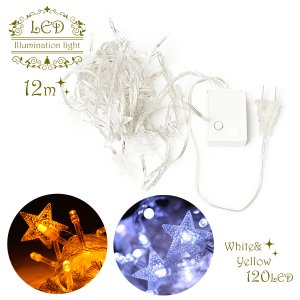 Led 120球 12m 訳アリ 白色 黄色 星型 室内 屋内 イルミネーション クリスマス オーナメント 用 電球 cm19e esuon-angel