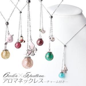 アロマ ペンダント ガラス チャーム付き 28種類 とんぼ玉 ボール ネックレス チェーン ペンダント 香水 アロマオイル プレゼント|esuon-angel