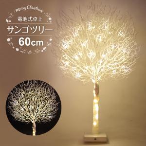 ブランチツリー クリスマスツリー サンゴツリー 白サンゴ 60cm 北欧 白樺 シラカバ bohoスタイル おしゃれ ウェルカムツリー led ライト cm20a esuon-angel