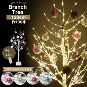 ブランチツリー 白樺 シラカバ ツリー 白 120cm 北欧 おしゃれ ウェルカムツリー  led ライト cm19a esuon-angel