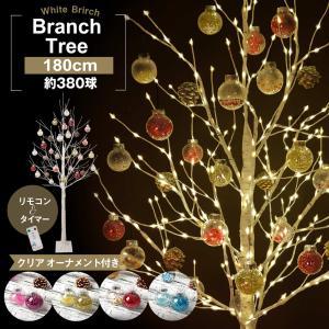 クリスマスツリー 白樺ツリー シラカバツリー 白 180cm 北欧 おしゃれ ウェルカムツリー 白樺 シラカバ ツリー ブランチツリー led ライト cm19a esuon-angel