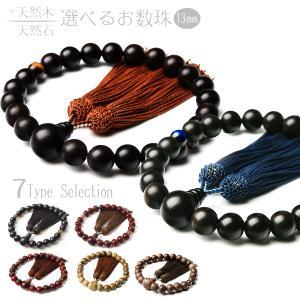 数珠 男性用 選べる 13mm 親玉天然木 数珠入れ 特典付  茶水晶 念珠 天然石 juzu02|esuon-angel