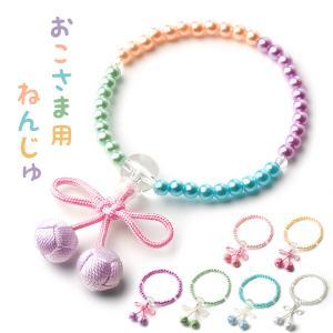 数珠 子供用 選べる 梵天房 ちょうちょう 結び お守り 数珠入れ 付 お子様 キッズ 子供 用 こども 子供用 おこさま 梵天 念珠 ネコポス便 送料無料|esuon-angel
