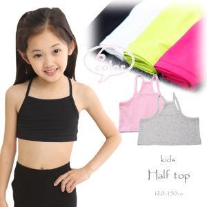 こども用 ハーフトップ タンクトップ キッズ 女の子 ダンス ヒップホップ スポーツ インナー 小学校 重ね着 子供服|esuon-angel