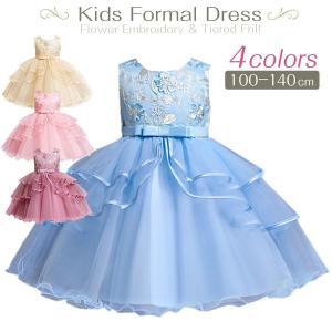 キッズドレス フォーマル 花刺繍 フリル 4色 ピアノ 発表会 結婚式 お誕生日 パーティー ドレス ワンピース 子ども ドレス 女の子 esuon-angel