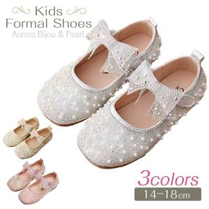 フォーマルシューズ キッズ ビジュー パール 女の子 3色選べる 靴 発表会 結婚式 誕生日 卒園式 入学式 フォーマル キラキラ ピンク 白 リボン esuon-angel