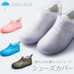 シューズカバー オーバーシューズ 靴カバー レインシューズ 防水 梅雨 雨対策 防水靴 男女兼用 子供用 運動靴カバー 革靴カバー  砂遊び 泥よけ|esuon-angel
