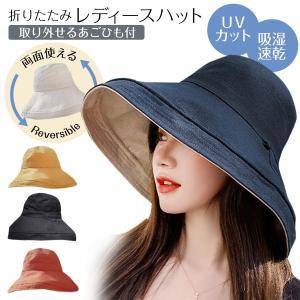 帽子 レディース 両面使える 4色選べる つば広 UVカット 日よけ ハット 折り畳み 紐付き ひも 飛ばない サイズ調整可能 自転車 運動会|esuon-angel