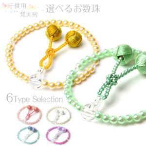 数珠 子供 選べる 梵天房 数珠入れ 付 お子様 キッズ 用 こども 子供 おこさま 梵天 念珠 桃色 青色 紫色 若緑 黄色白色 juzu|esuon-angel