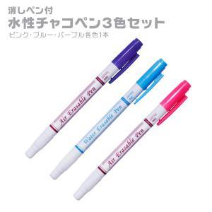 水性 チャコペン 消しペン付き 3色セット ツイン 太書き 紫 青 ピンク 水で消える 自然に消える...