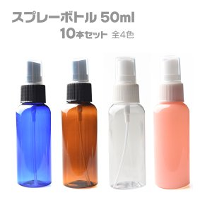 スプレーボトル 10本セット 霧吹き ポンプ 遮光 容器 詰め替え ミスト アトマイザー 小分け 4カラー|esuon-angel