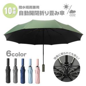 折り畳み傘 10本骨 自動開閉 ワンタッチ 晴雨兼用 撥水 UVカット 選べる 6色 傘 かさ 女性用 男性用|esuon-angel